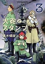表紙: 大砲とスタンプ(3) (モーニングコミックス) | 速水螺旋人