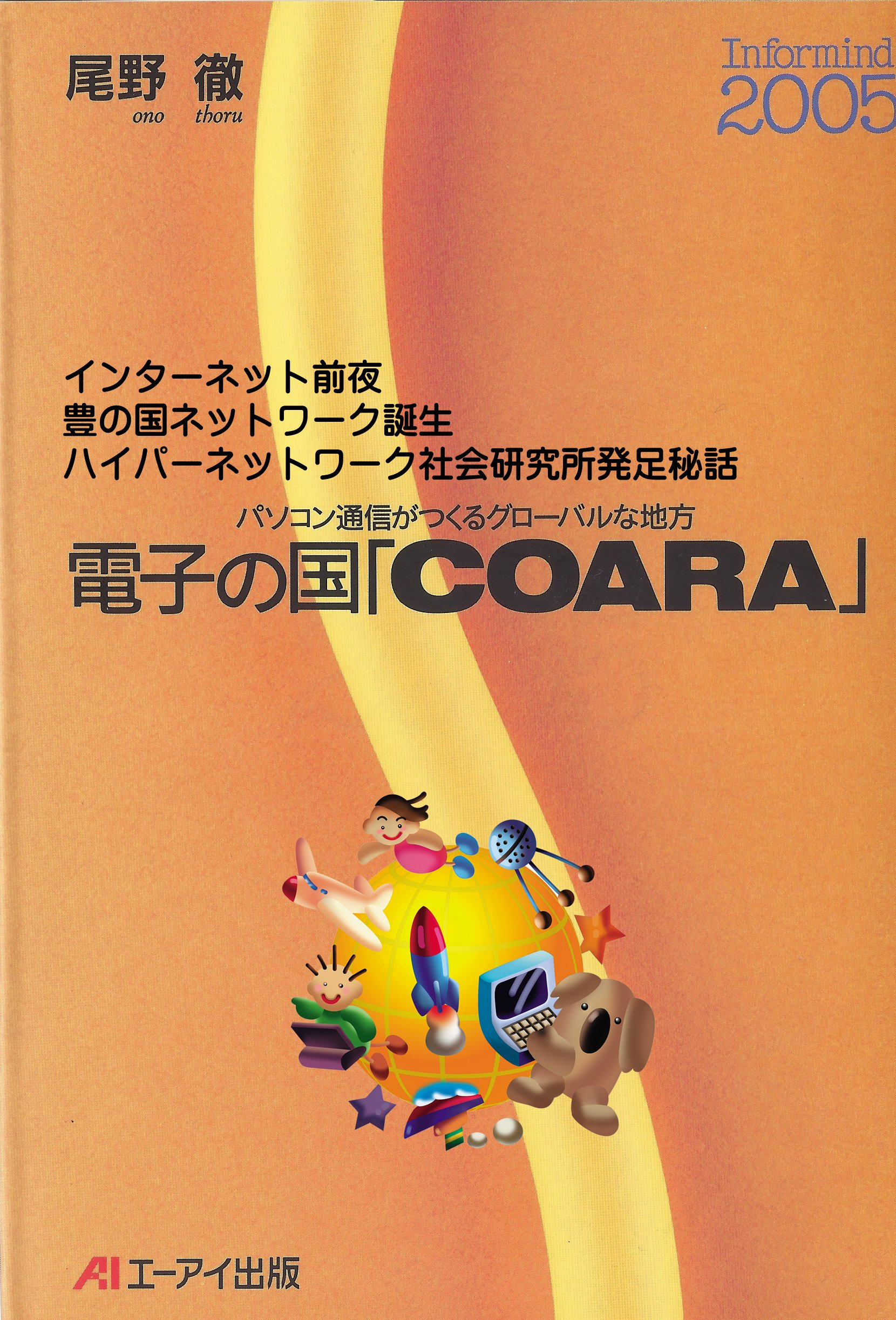 Country of electronic - COARA (Japanese Edition)
