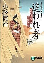 表紙: 追われ者 風烈廻り与力・青柳剣一郎 (祥伝社文庫) | 小杉健治