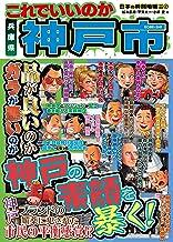 表紙: 日本の特別地域 特別編集47 これでいいのか 兵庫県 神戸市 | 地域批評シリーズ編集部