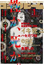 表紙: 【電子版】月刊コミックビーム 2021年1月号 [雑誌]   コミックビーム編集部