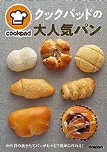 表紙: クックパッドの大人気パン | クックパッド株式会社