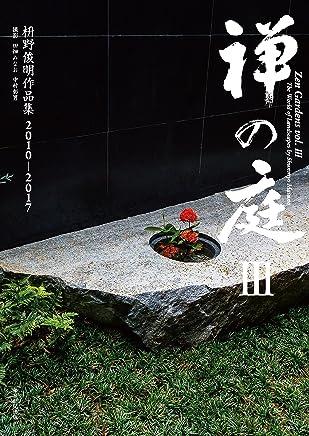 禅の庭III枡野俊明作品集2010~2017