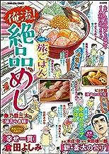 俺流!絶品めし Vol.18 旅ごはん [雑誌] (ぶんか社コミックス)