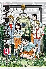 アイアンバディ(4) (モーニングコミックス) Kindle版