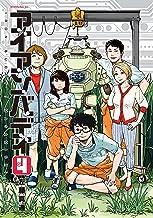 表紙: アイアンバディ(4) (モーニングコミックス)   左藤真通