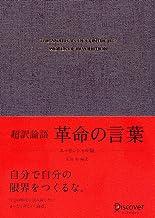 表紙: 超訳論語 革命の言葉 〈エッセンシャル版〉 | 安冨歩