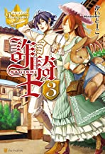 表紙: 詐騎士3 (レジーナブックス) | かいとーこ