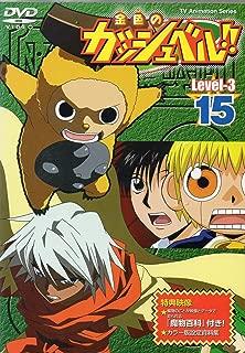 Vol. 15-Konjiki No Gash Bell!! Level 3