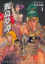 表紙: 麗島夢譚(1) (RYU COMICS)   安彦良和