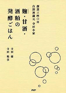 創業三四〇年 自然酒蔵元 寺田本家 麹・甘酒・酒粕の発酵ごはん