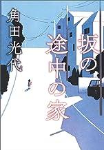 表紙: 坂の途中の家 | 角田光代