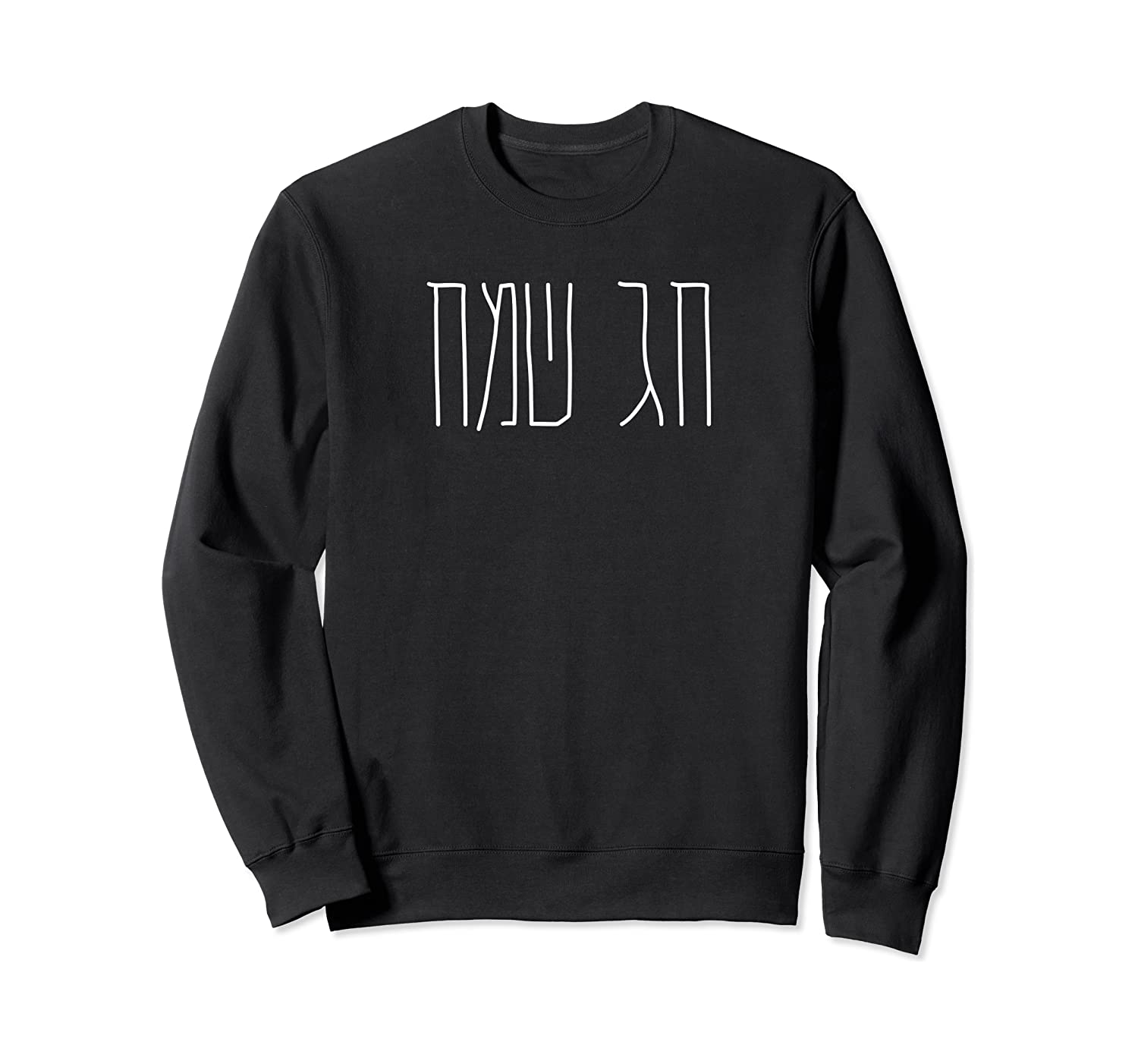 Happy Holiday In Hebrew For Israeli Culture Enthusiasts T-shirt Crewneck Sweater