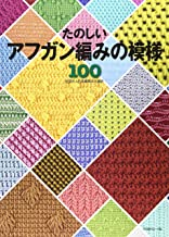 Best tunisian crochet graph patterns Reviews