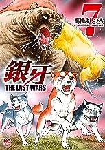 表紙: 銀牙~THE LAST WARS~ 7 | 高橋よしひろ