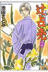 辻占売 (15) (ぶんか社コミックス) Kindle版
