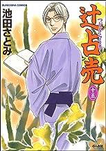 辻占売 (15) (ぶんか社コミックス)
