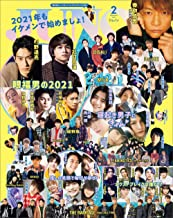 表紙: JUNON 2021年 02月号 [雑誌] | 主婦と生活社