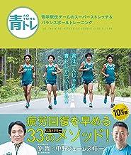 表紙: 青トレ 青学駅伝チームのスーパーストレッチ&バランスボールトレーニング   原晋