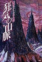 表紙: 戦慄のクトゥルフ神話 狂気の山脈 (クラシックCOMIC) | 宮崎 陽介