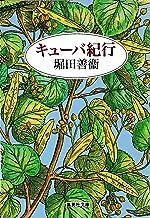 表紙: キューバ紀行 (集英社文庫) | 堀田善衞