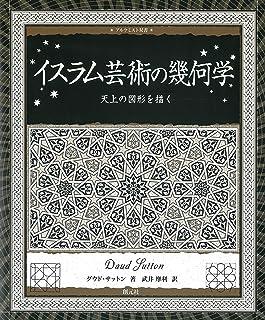 イスラム芸術の幾何学:天上の図形を描く アルケミスト双書
