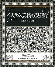 表紙: イスラム芸術の幾何学:天上の図形を描く アルケミスト双書 | 武井 摩利