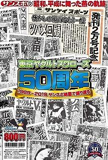 東京ヤクルトスワローズ50周年~昭和、平成に舞った燕の軌跡~ (サンケイスポーツ特別版)...