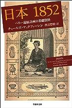 表紙: 日本1852 ペリー遠征計画の基礎資料 | チャールズ・マックファーレン