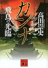 表紙: カンナ 飛鳥の光臨 (講談社文庫)   高田崇史