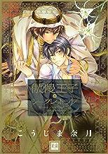 表紙: 傲慢王子とシークレットラブ (花音コミックス) | こうじま奈月