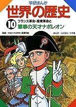 表紙: 学研まんが世界の歴史 10 フランス革命・産業革命と軍事の天才ナポレオン   ムロタニツネ象