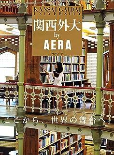 関西外大by AERA―世界という、ステージへ。 (AERA Mook)