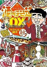 表紙: 酒のほそ道DX 四季の肴 秋編 | ラズウェル細木