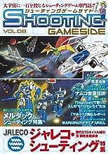 シューティングゲームサイド Vol.8 (GAMESIDE BOOKS)