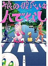 表紙: 娘の彼氏は人でなし (ZERO-SUMコミックス) | 山口 ツトム
