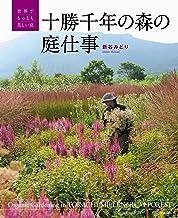 表紙: 十勝千年の森の庭仕事 | 新谷 みどり