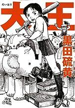 表紙: 大王 (CUE COMICS)   黒田硫黄