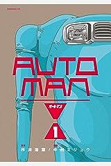 オートマン(1) (コミックDAYSコミックス) Kindle版