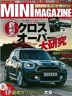 BMW ミニマガジン Vol.13 (メディアパルムック)