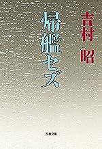 表紙: 帰艦セズ (文春文庫) | 吉村 昭