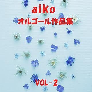 横顔 Originally Performed By aiko