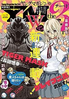 ヤングマガジン サード 2015年 Vol.11 [2015年10月6日発売] [雑誌] (ヤングマガジンコミックス)