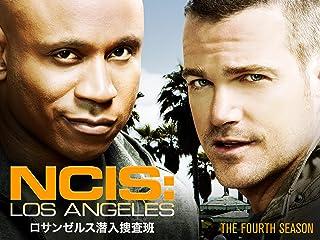NCIS:LA 〜極秘潜入捜査班 シーズン4 (吹替版)