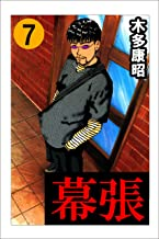表紙: 幕張 7 (highstone comic) | 木多 康昭