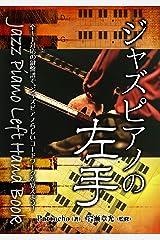 ジャズピアノの左手:Jazz Piano Left Hand Book Kindle版