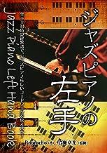 ジャズピアノの左手:Jazz Piano Left Hand Book