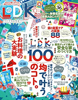 LDK (エル・ディー・ケー) 2017年10月号 [雑誌]