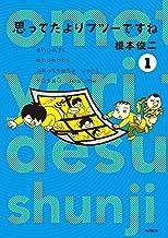 表紙: 思ってたよりフツーですね (1) (単行本コミックス)   榎本 俊二
