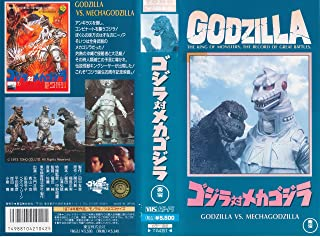 ゴジラ対メカゴジラ [VHS]